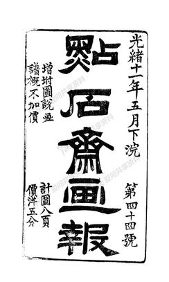 点石斋画报44-丁8.pdf