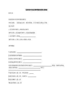 信息技术安全事件整改报告(表格).docx