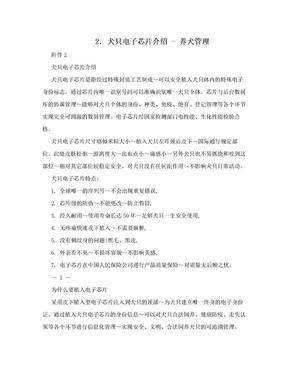 2. 犬只电子芯片介绍 - 养犬管理 .doc
