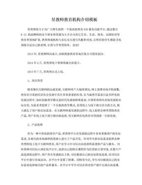 教育机构公司介绍模板.doc
