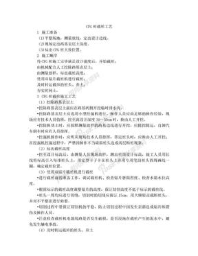 CFG桩破桩头工艺.doc