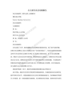 自主招生社会实践报告.doc