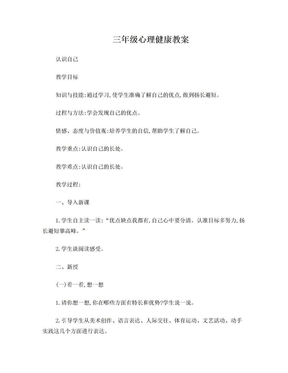 王垸小学三年级上册心理健康教案.doc