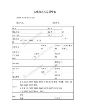 美术考级考生报名表2017-1000(新表).doc