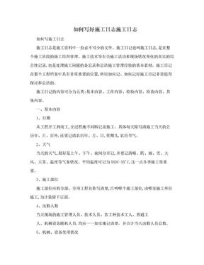 如何写好施工日志施工日志.doc