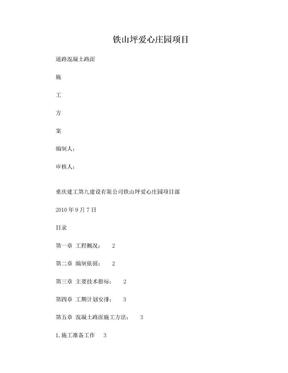路面混凝土施工施工方案.doc