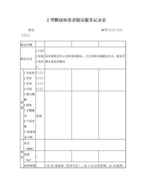 2型糖尿病患者随访服务记录表.doc