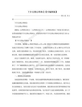 下乡支教心得体会【可编辑版】.doc