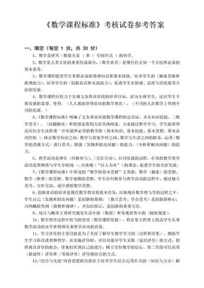 2019版小学数学新课程标准考试试卷(测试卷含答案).doc