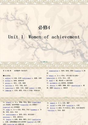 新人教英语词汇句型复习课件必修4 Unit 1 Women of achievement.ppt