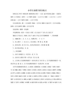 小学生易错字拼音练习.doc