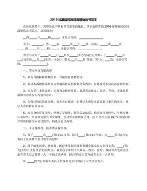 2016标准版民政局离婚协议书范本.docx