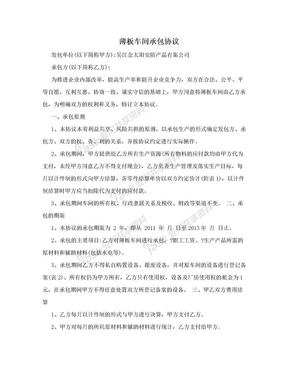 薄板车间承包协议.doc