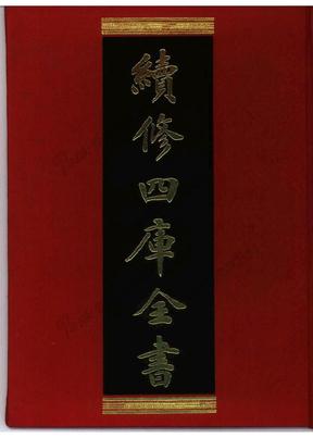 续修四库全书.0029.经部.易类.pdf