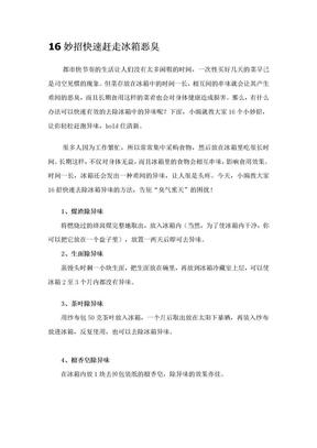 16妙招快速赶走冰箱恶臭.doc