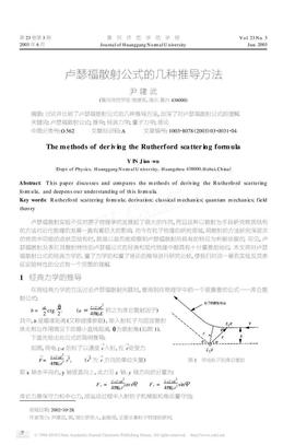 卢瑟福散射公式的几种推导方法.pdf