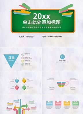 绿色清新商务通用PPT模板.pptx