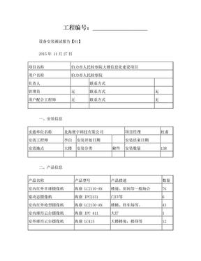02设备安装调试报告.doc