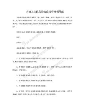 乡镇卫生院各项传染病管理制度.doc