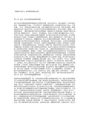 《怪诞行为学2:非理性的积极力量》.doc