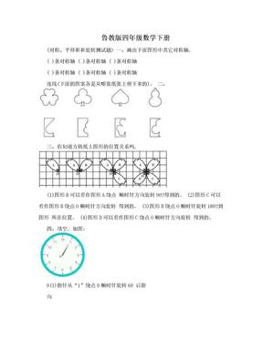 鲁教版四年级数学下册.doc