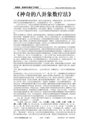 [术数]《神奇的八卦象数疗法》.doc