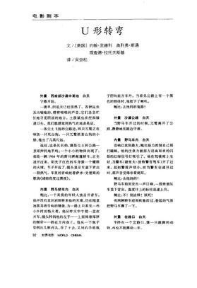 电影剧本《U形转弯》.pdf