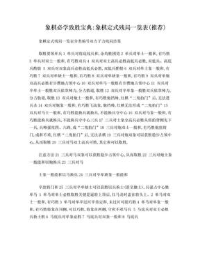 象棋必学致胜宝典:象棋定式残局一览表(推荐).doc
