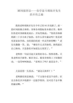瞬间强肾法,仙学泰斗胡海牙先生不传之秘.doc