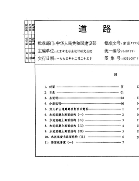 道路做法图集_93SJ007-4.doc