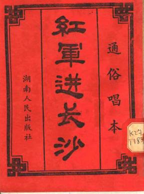 红军进长沙(通俗唱本)湖南人民出版社 1958.pdf