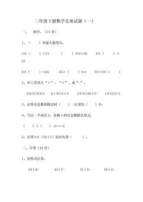 2019-2020年二年级下册数学竞赛题(I).doc