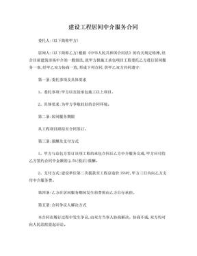 建设工程居间中介服务合同.doc