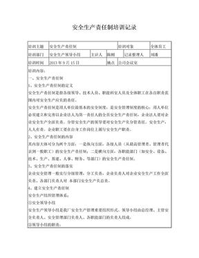 安全生产责任制培训记录.doc