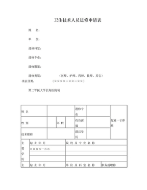 长海医院进修生申请表.doc