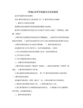 [终稿]高等学校辅导员培训教程.doc