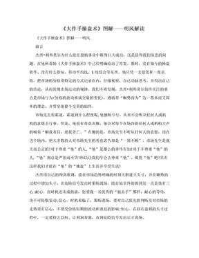 《大作手操盘术》图解——明风解读.doc