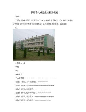 教师个人业务成长档案模板.doc