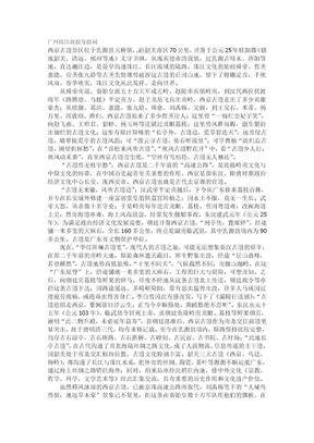 广州珠江夜游导游词.doc