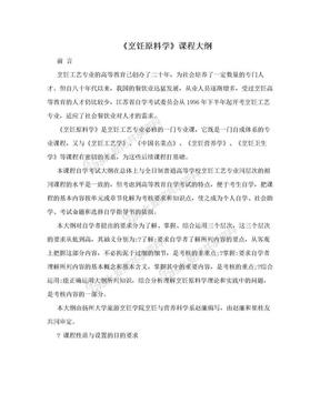 《烹饪原料学》课程大纲.doc