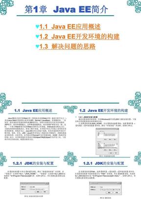 第1章  Java EE简介.ppt