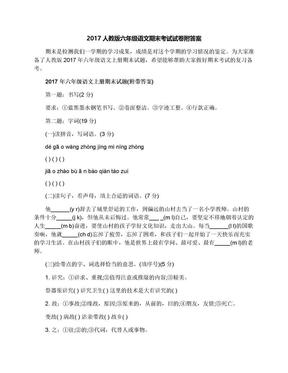 2017人教版六年级语文期末考试试卷附答案.docx