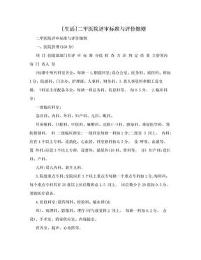[生活]二甲医院评审标准与评价细则.doc