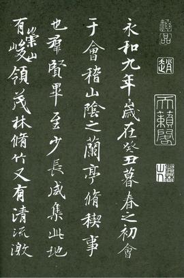 冯承素-兰亭序.pdf