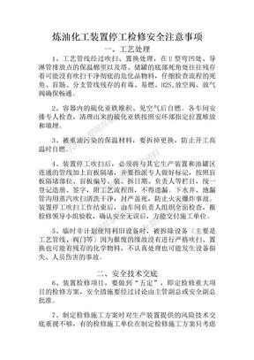 炼油化工装置停工检修安全注意事项.docx