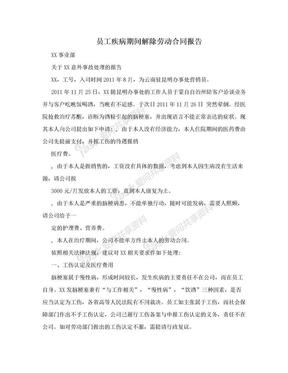 员工疾病期间解除劳动合同报告.doc