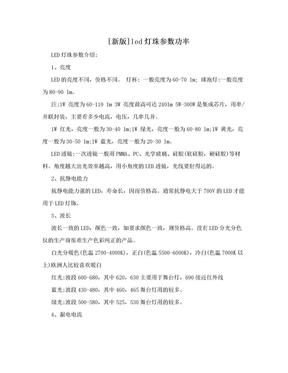 [新版]led灯珠参数功率.doc