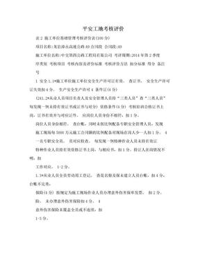 平安工地考核评价.doc