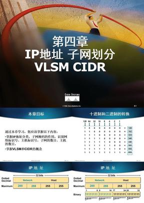 第4章 IP地址子网划分.ppt