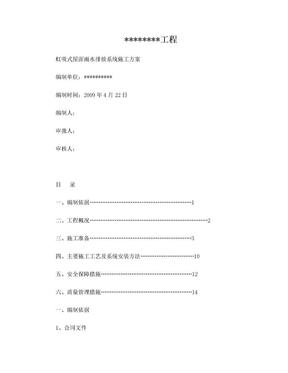 虹吸雨水施工方案.doc